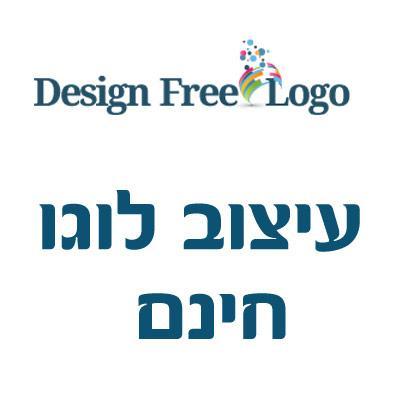 עיצוב לוגו חינם Profile Image