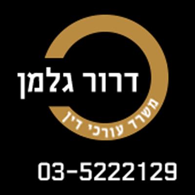 עורך דין דרור גלמן Profile Image