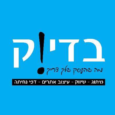 בדיוק Bediyuk מיתוג ושיווק - בניית אתרים ודפי נחיתה Profile Image