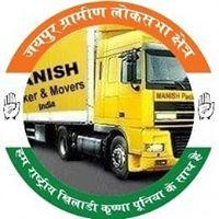 Manish Packers and Movers pvt Ltd Profile Image