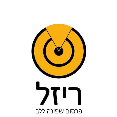 פרסום ריזל Profile Image
