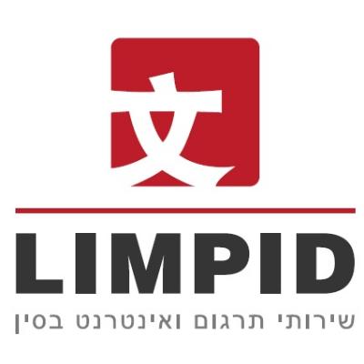 לימפיד שירותי תרגום סינית Profile Image