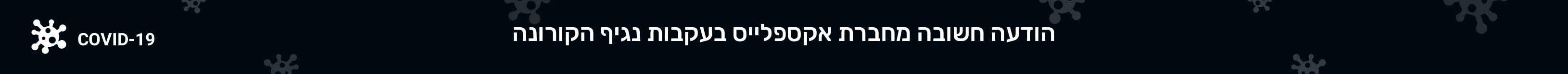 הודעה חשובה מחברת אקספלייס בעקבות נגיף הקורונה